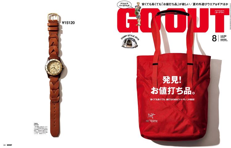 timex-goout160730